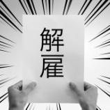 『【悲報】好業績でもクビ!リストラ数は6年ぶりに1万人超え!!終身雇用説が崩壊する日本において、資産運用などによる不労所得の獲得はより重要性を増している。』の画像