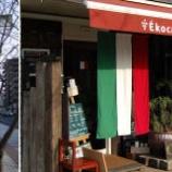 『イタリア料理 リストランテEKoca(イコッカ)』の画像