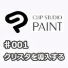 『【CLIP STUDIO PAINT】#001 クリスタを導入する』の画像