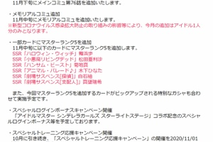 【ミリシタ】イベント『MILLION LIVE WORKING☆ ~守れ!3匹の子豚ハウス~』開催!&11月開催情報公開!