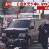 『柏木涼の実家や住所顔写真を5chがFacebook特定「大阪摂津市2歳女児事件」犯人が炎上』の画像