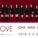 『[イコラブ] 9月2日 北九州市・あるあるCity「ホログラムシアター」単独ライブの詳細きたよ!明日より、チケット受付開始!!【=LOVE(イコールラブ)】』の画像