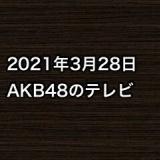 2021年3月28日のAKB48関連のテレビ