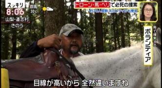 【朗報】道志村で女児が行方不明になった事件でドローンに続き馬が動員へ