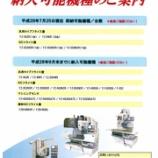 『短納期・即納の各種工作機械@㈱山崎技研【工作機械】』の画像