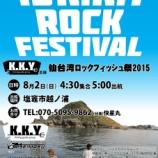 『8月2日 【'15 K.K.Y ROCK FESTIVAL】 満席となりました。』の画像