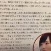山本彩「NMB48のシングル曲をプロデュースしたい」