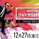 『『Mステ ウルトラSUPER LIVE』乃木坂46の披露曲は『Route 246』に決定!!!!!!キタ━━━━(゚∀゚)━━━━!!!』の画像