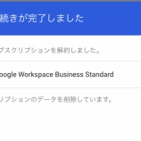 『Google Workspace(旧 G Suite)のサブスクリプションの削除方法』の画像
