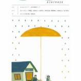 『兵庫県・加西市の若者グループが「あいあいかさ」発刊』の画像
