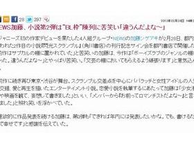 """NEWSの加藤シゲアキ、小説第2弾は""""BL枠""""陳列に苦笑い「違うんだよな~」"""