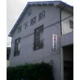 『香川うどんツアー3日目』の画像