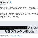 『【乃木坂46】ハライチ岩井『リプライに返信してあげたのにブロックはねーだろ。何回も言うけどTwitterは匿名じゃない。』』の画像