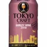 『【新商品】「TOKYO CRAFT(東京クラフト)〈バーレイワイン〉」季節限定新発売』の画像