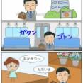 〜てくる(近づく移動)|日本語能力試験 JLPT N4