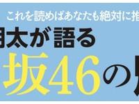 【日向坂46】おひさま第一人者の宮川一朗太、日向坂46の魅力について熱く語る!!!