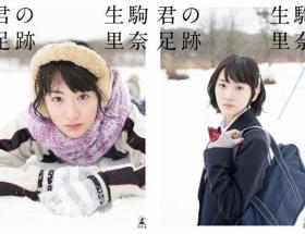 【悲報】乃木坂のエース生駒里奈の写真集が大爆死してる件