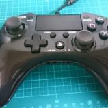 『PS4アケコン乗っ取り用にHoriパッド FPSプラスの分解』の画像