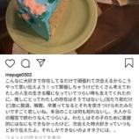 『元欅坂46原田まゆ、インスタで今回のメンバー脱退、卒業について思いを語っていた!!!!!!!!!!!!』の画像