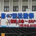 2011年 第47回湘南工科大学 松稜祭 ダンスパフォーマンス その1