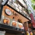 渋谷 しょうが焼きBaKa 渋谷宮益坂店