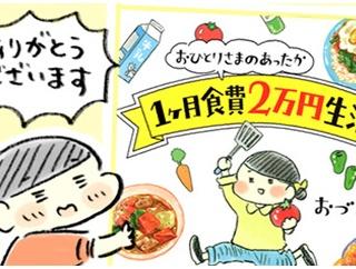 【お知らせ】第6回料理レシピ本大賞で「コミック賞」をいただきました〜
