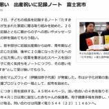 『【新聞掲載】富士宮市でたすき帖が配布され始めました』の画像