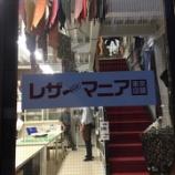 『レザーマニア東京』の画像