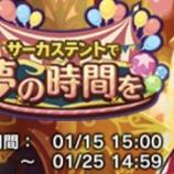 『【ドラガリ】イベント終了!お疲れさまでした!【サーカステントで夢の時間を】』の画像