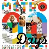 『東京メトロ 「TOKYO METRO 90 Days FES!スタンプラリー」を開催中!』の画像