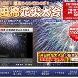 『第58回戸田橋花火大会公式サイトが開設されています #todacity』の画像