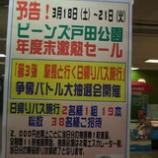 『戸田公園駅長は人気者!?』の画像