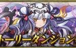 【パズドラ】ストーリーダンジョンに「四獣の神 ハク編」が11/16の12時から追加!記念イベントも開催!!
