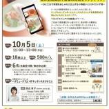 『大阪ガス「ハグミュージアム」にて☆スタイリングセミナー開催しました!』の画像