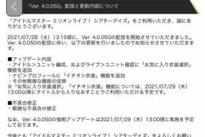 【ミリシタ】シアターデイズVer. 4.0.050が配信!明日13時から「お気に入り衣装選択」「イチオシ衣装」機能実装!