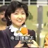 『寺田理恵子が夫の急死で借金生活した現在、子供(娘)が略奪婚の真相を爆報THEフライデーで告白【画像】』の画像