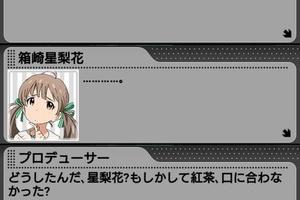 【グリマス】星梨花アイドルストーリーLV6