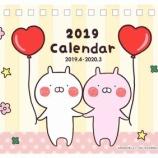 『【セブンネット限定特典付き!】うさまるカレンダー予約受付中!』の画像