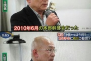 【創価学会】池田大作先生、行方不明