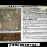 『松本城へ**』の画像