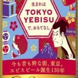 『【数量限定】「磨き抜かれた職人技が生んだTOKYOの逸品が当たる」キャンペーンパック発売』の画像
