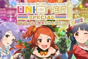 【ミリシタ】『6thLIVE UNI-ON@IR!!!! SPECIAL アンコール上映会 DAY2』打ち上げガシャ!&スペシャルコミュLIVEメモリアル DAY2追加!