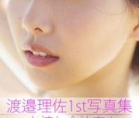 【欅坂46】渡邉理佐1st写真集お渡し会キタ━━━(゚∀゚)━━━!!