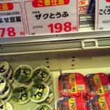 『サミット戸田公園店で「ザクとうふ」完売!』の画像