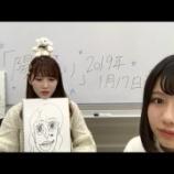 『加藤史帆&渡邉美穂がSHOWROOMで『JOYFUL LOVE』のペンライト大作戦について触れる!』の画像