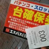 『3月20日 エスパス西武新宿、マルハン小岩』の画像