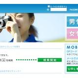 『エアロ:サクラ出会い系サイト評価』の画像