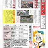 『桔梗町会広報紙『各部だより』9月号発行』の画像