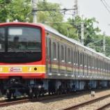 『【スカート無し!!】205系武蔵野線第6陣、M63編成社内試運転(11月18日)』の画像
