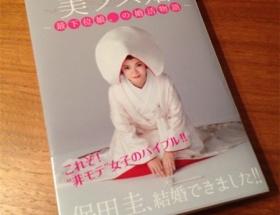 保田圭が本を出版!タイトルは「美ブス婚」